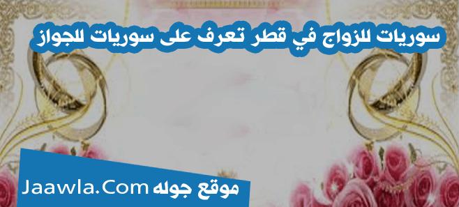 سوريات للزواج في قطر تعرف على سوريات للجواز