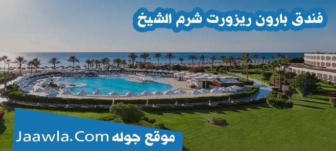 فندق بارون ريزورت شرم الشيخ
