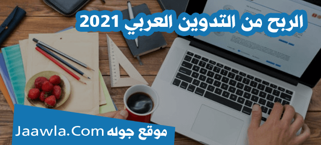 الربح من التدوين العربي 2021