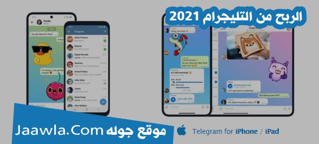 الربح من التليجرام 2021
