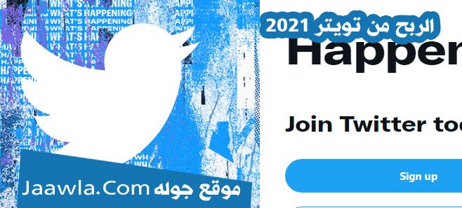 الربح من تويتر 2021