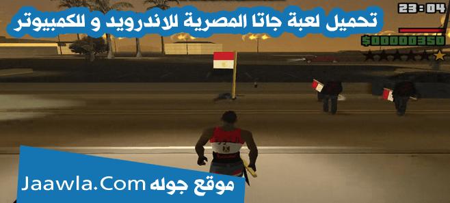 تحميل لعبة جاتا المصرية للاندرويد و للكمبيوتر من ميديا فاير