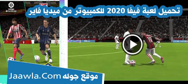 تحميل لعبة فيفا 2020 للكمبيوتر من ميديا فاير تحميل مباشر وسريع