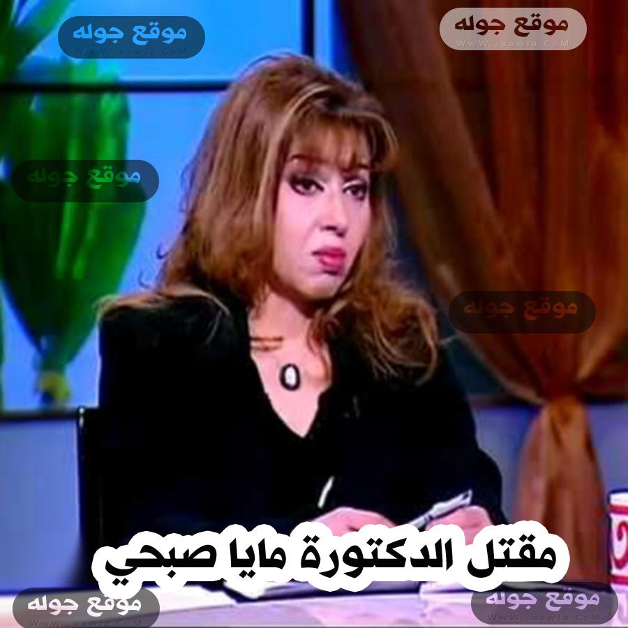 مقتل الدكتورة مايا صبحي