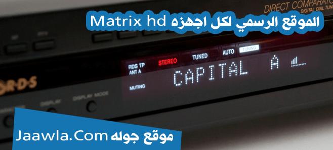 الموقع الرسمي لكل اجهزه Matrix hd