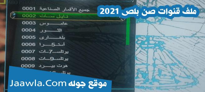 ملف قنوات صن بلص 2021 تحميل ملف قنوات صن بلص الجديد تحميل مباشر
