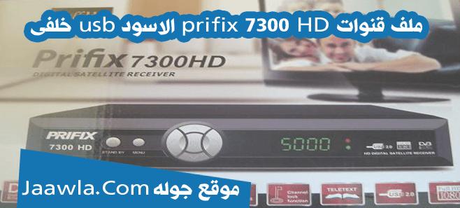 ملف قنوات prifix 7300 HD الاسود usb خلفى