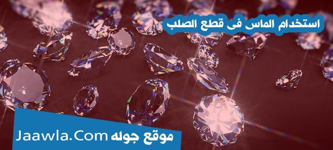 استخدام الماس فى قطع الصلب