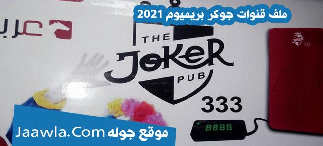 ملف قنوات جوكر بريميوم 2021
