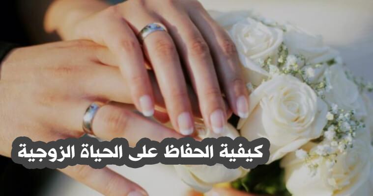 كيفية الحفاظ على الحياة الزوجية