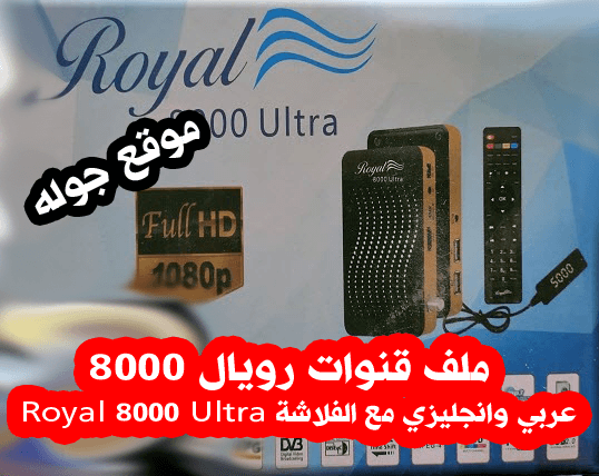 ملف قنوات رويال عربي وانجليزي مع الفلاشة Royal 8000 Ultra