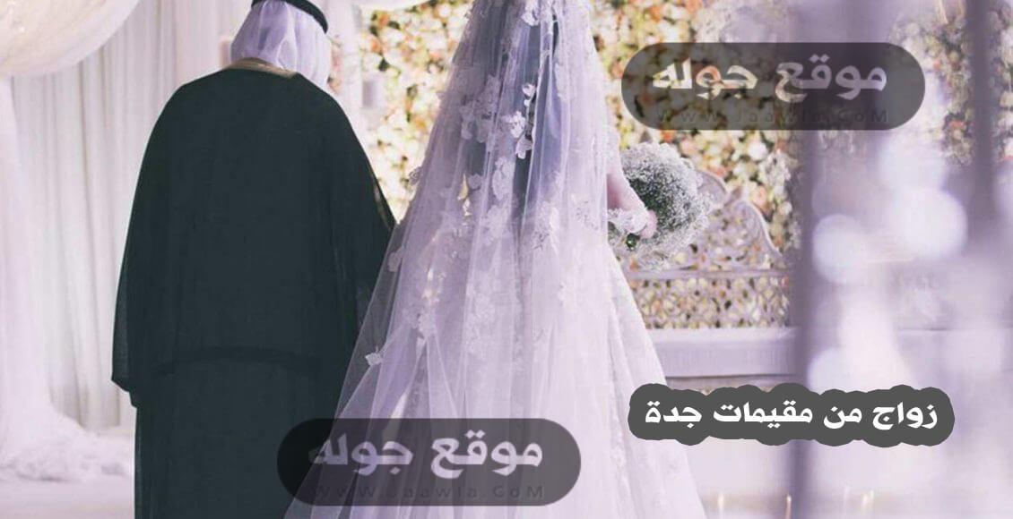زواج من مقيمات جدة