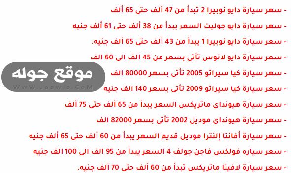 اسعار سيارات المعاقين بالكويت