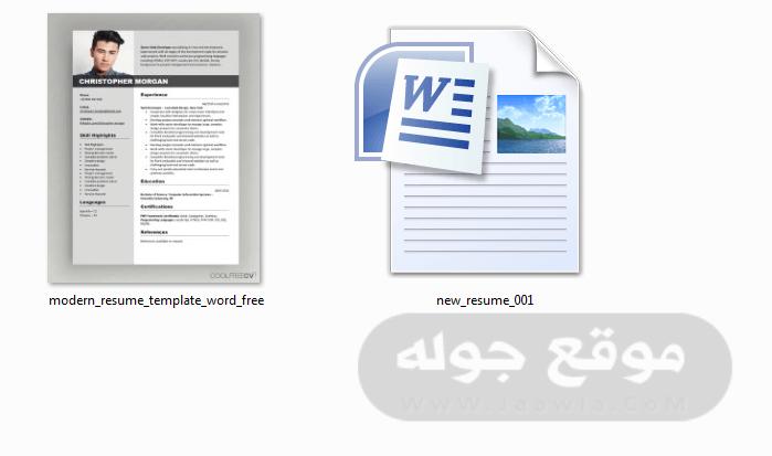 تحميل نماذج cv جاهزة word 2021نموذج cv عربي جاهز للتعديل