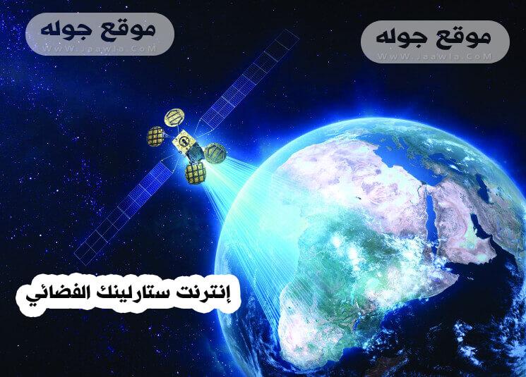 الإنترنت الفضائي starlink