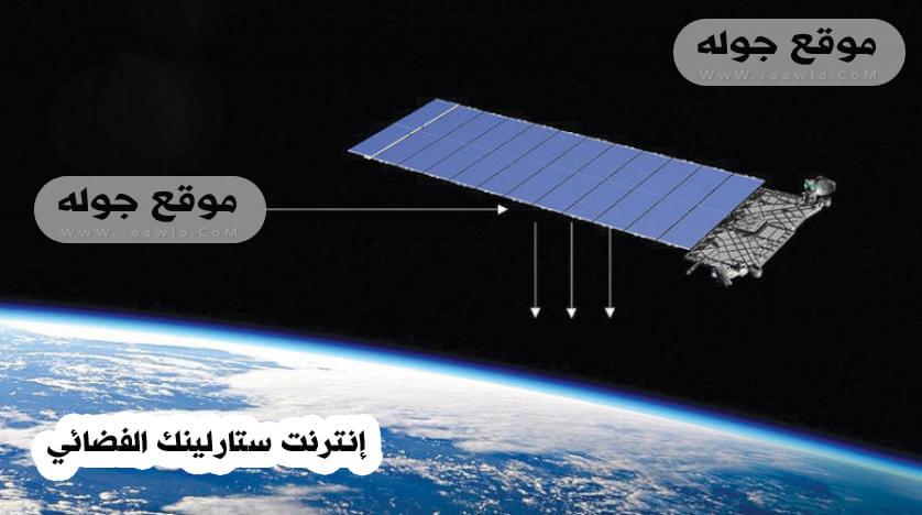 إنترنت ستارلينك الفضائي - الإنترنت الفضائي starlink - الانترنت الفضائي المجاني
