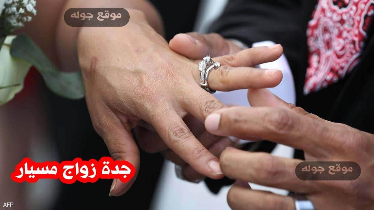 جدة زواج مسيار