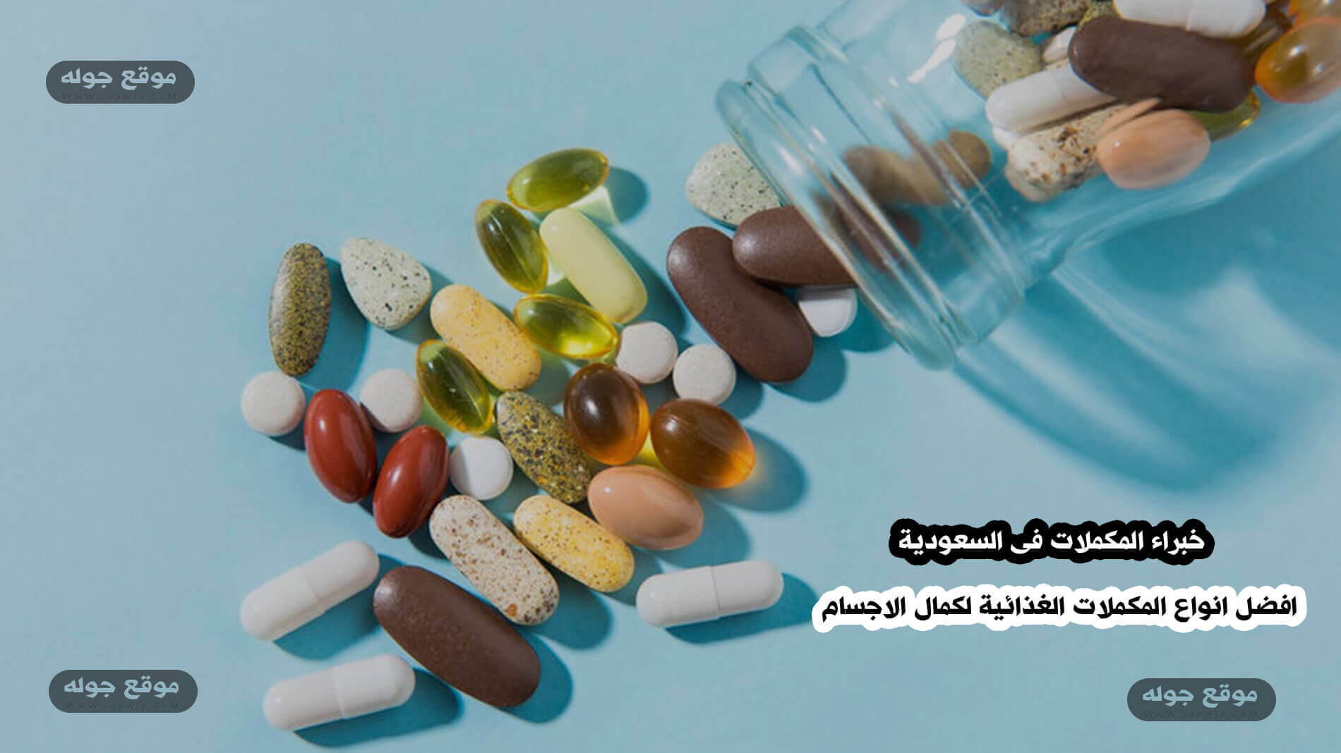 خبراء المكملات فى السعودية افضل موقع لبيع المكملات الغذائية في السعودية