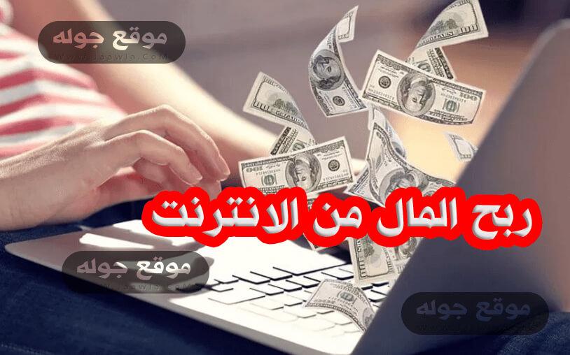ربح المال من الانترنت , مواقع ربح المال من الانترنت مضمونة , طرق الربح من الانترنت