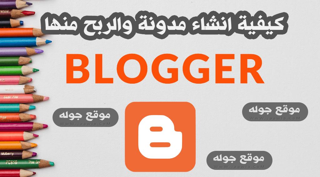 كيفية انشاء مدونة والربح منها , موقع يتيح إنشاء مدونة سهلة التحكم ومقدمة من جوجل