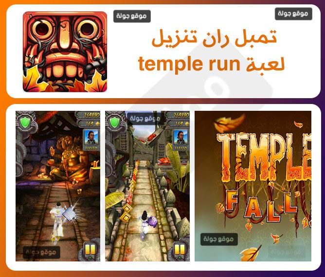 تمبل ران تنزيل لعبة temple run