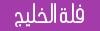 شات فلة الخليج