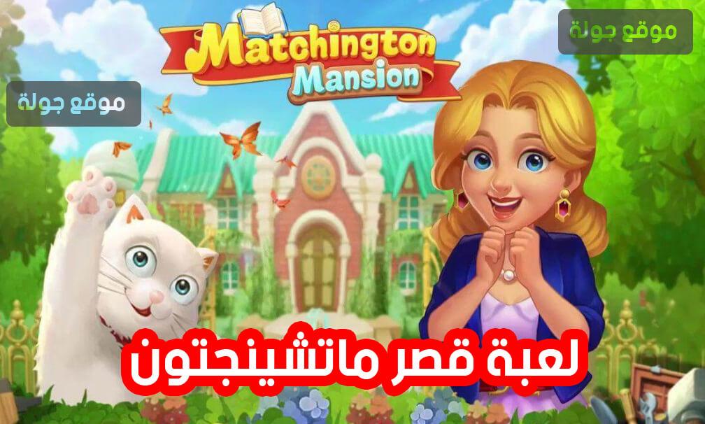 لعبة قصر ماتشينجتون